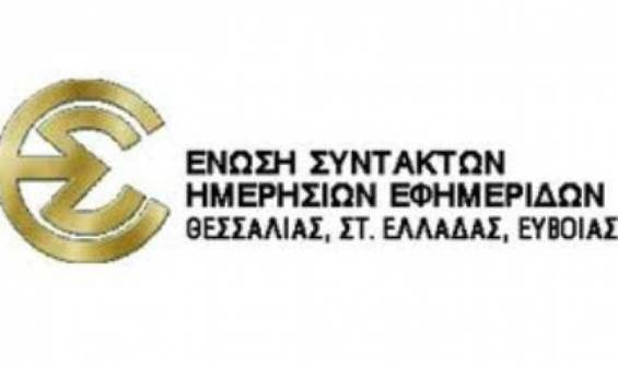 enosi-syntakton