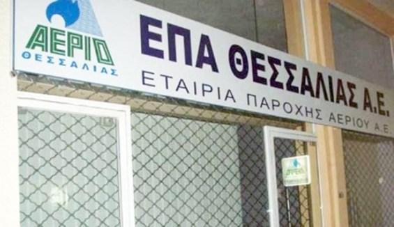 ΕΠΑ Θεσσαλίας