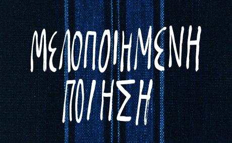 melopoihmenh_poihsh