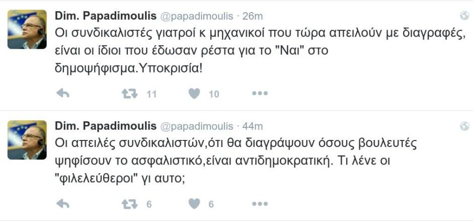 papadimoulis10