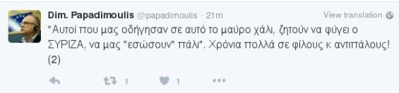 papadimoulis_tweet.1.5.2