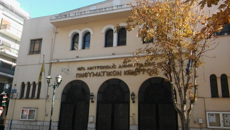 1.500 δέματα σε απόρους – Αρχίζει την Τετάρτη η διάθεση τροφίμων από τη Μητρόπολη Δημητριάδος