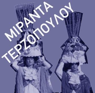Διάλεξη της Μιράντας Τερζοπούλου στο Πανεπιστήμιο Θεσσαλίας για τις «λαϊκές τελετουργίες της πυροβασίας»