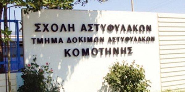 Κομοτηνή: Και δεύτερο κρούσμα κορωνοϊού στη Σχολή Αστυφυλάκων