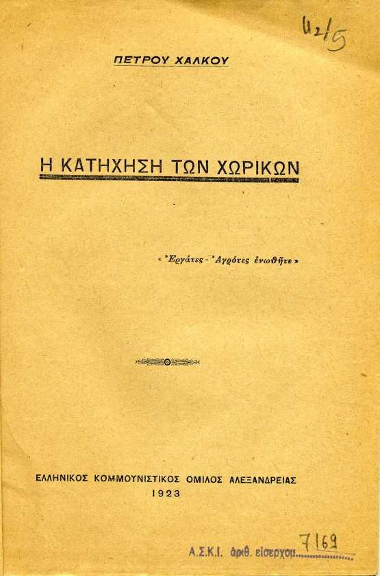 Ένα μοναδικό ντοκουμέντο από το αρχείο του ΚΚΕ παρουσιάζεται στη Ζαγορά