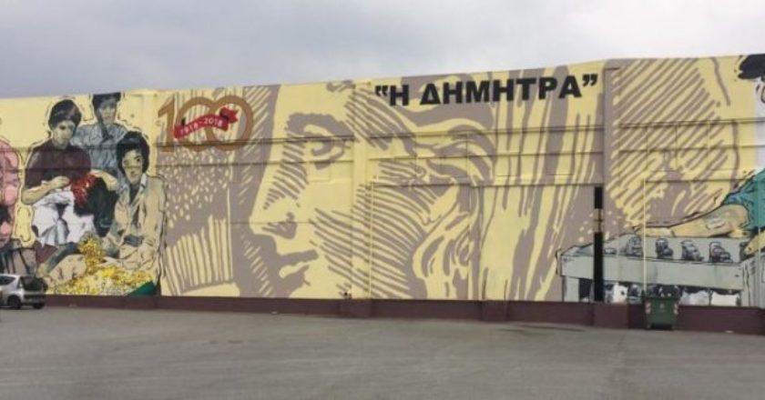 Ο Οινοποιητικός Αγροτικός Συνεταιρισμός Νέας Αγχιάλου στο Εθνικό Ευρετήριο Άυλης Πολιτιστικής Κληρονομιάς της Ελλάδας