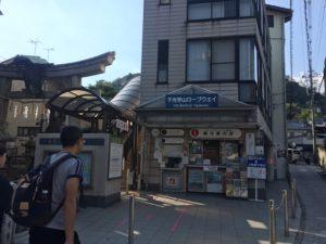尾道ロープウエイ山麓駅