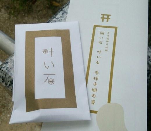 玉作湯神社叶い石