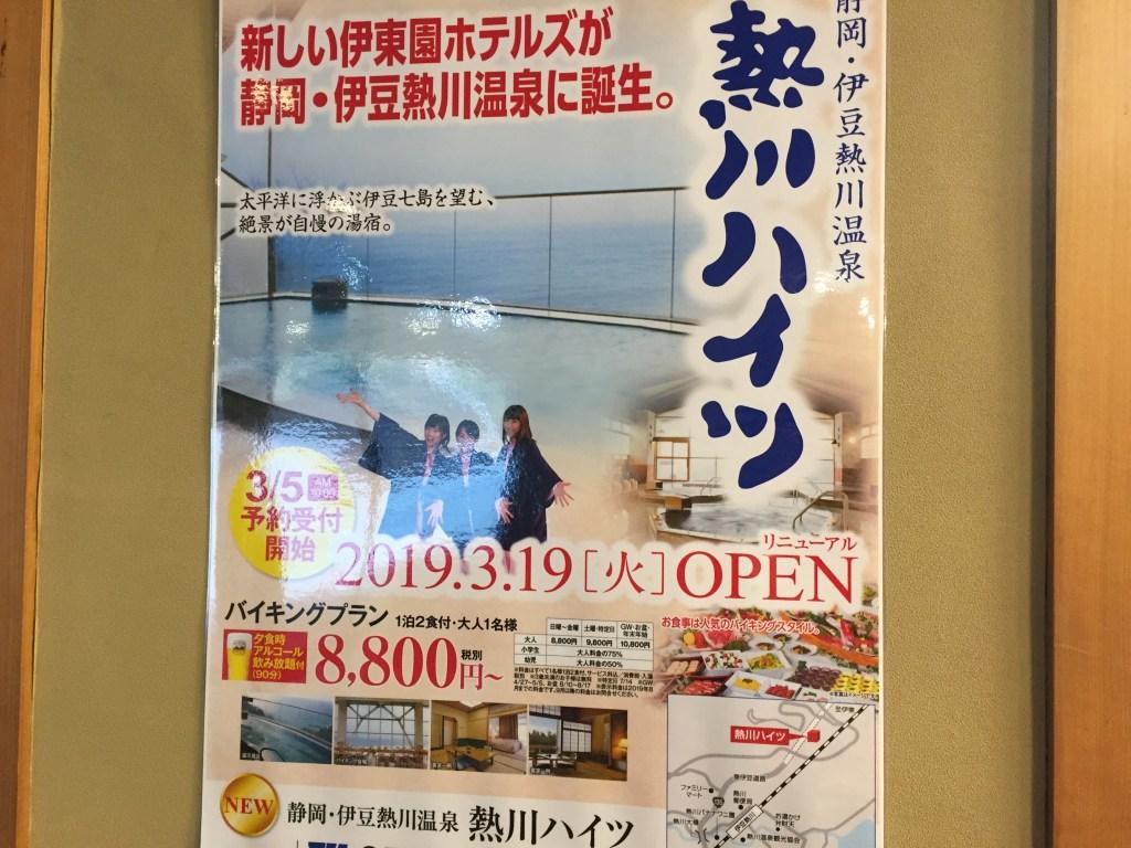 熱川ハイツのポスター