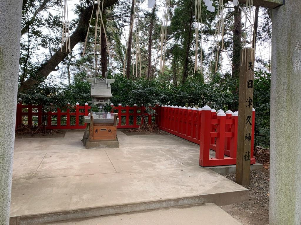 麻賀多神社隣の天日津久神社