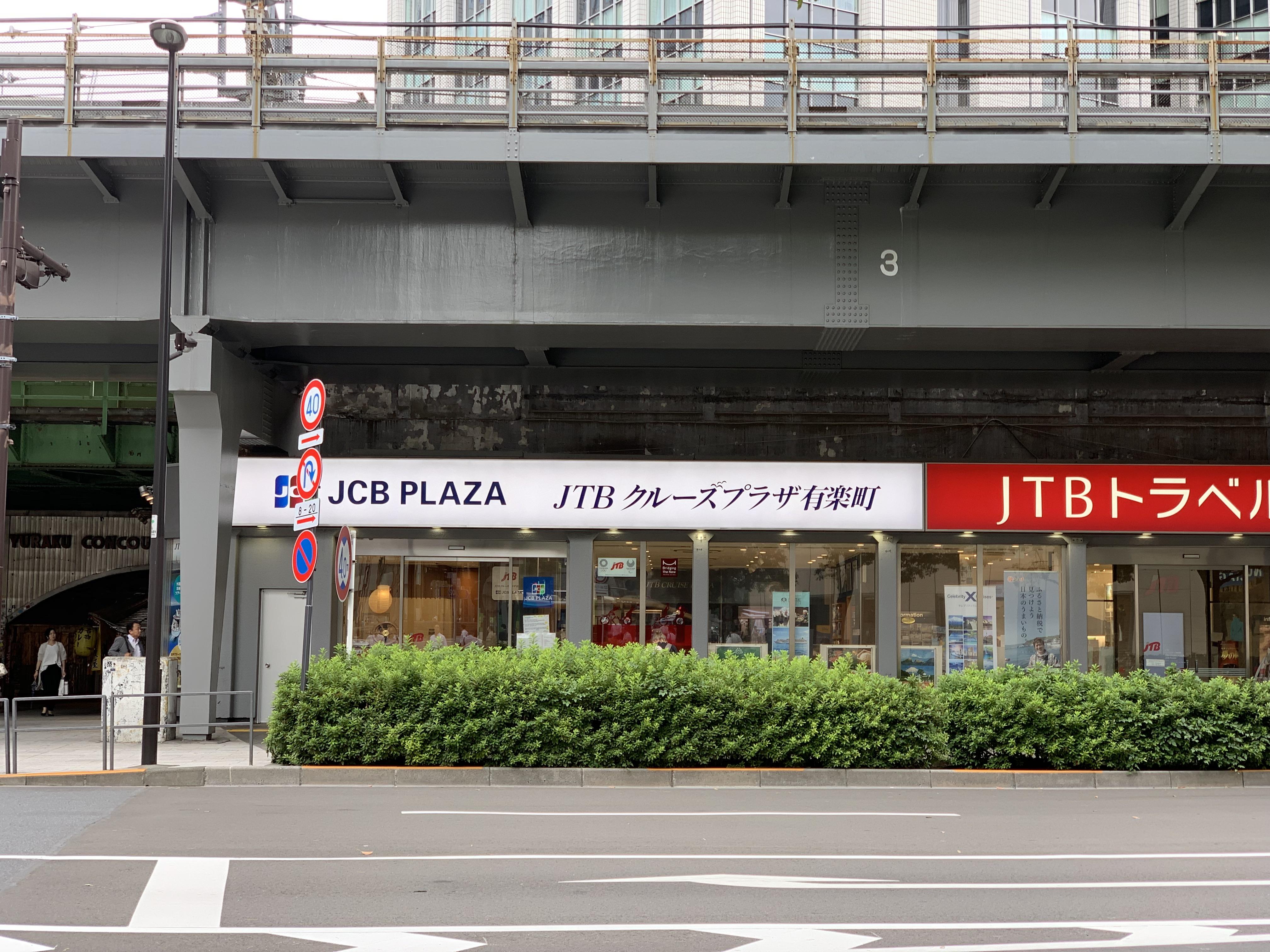 JTBクルーズプラザ