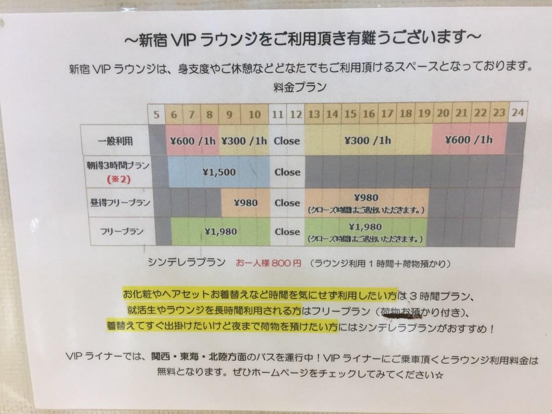 新宿VIPラウンジ料金表