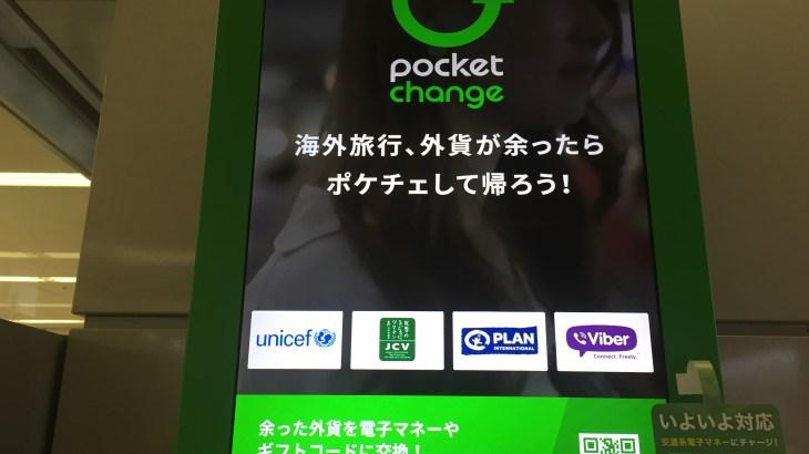 余った外貨コインどうしてる?:簡単に電子マネーに効果できる『ポケットチェンジ』