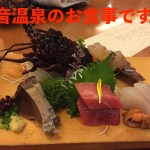 観音温泉のお食事処「四季彩」はこんな感じ*口コミです