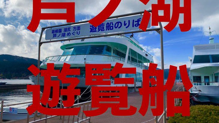 芦ノ湖の遊覧船乗り場&料金*遊覧船から見える景色の写真