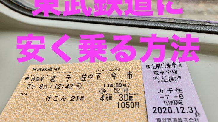 お得に鬼怒川温泉!東武鉄道に安く乗る方法*株主優待乗車証を手に入れろ!