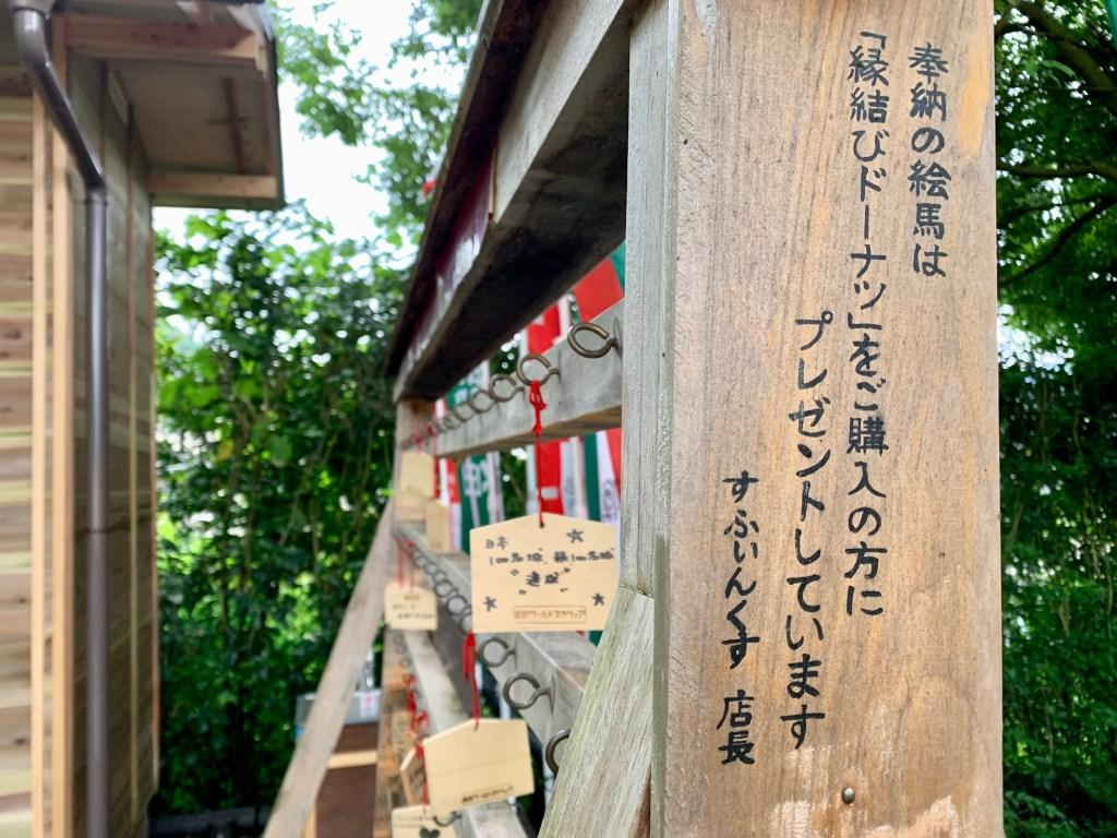 東武ワールドスクウェアの縁結神社絵馬