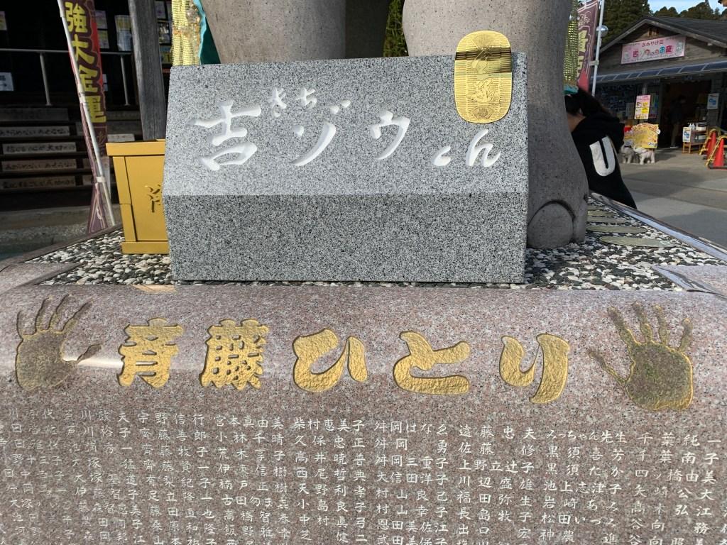 長福寿寺斎藤一人さん手形
