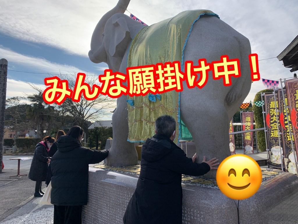 長福寿寺の吉ゾウくん