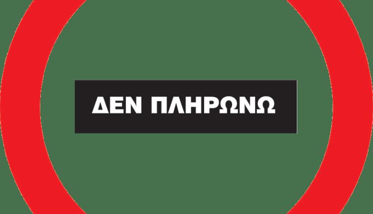 ΔΕΝ ΠΛΗΡΩΝΩ-11091