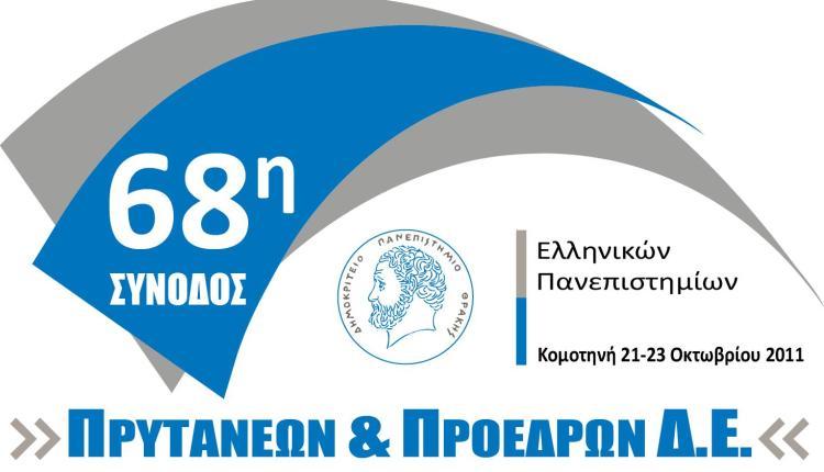 synodos prytanewn-10764