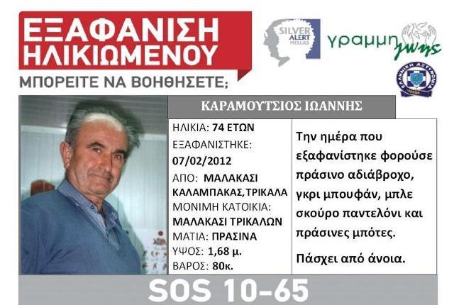 LostKaramoutsios-23366