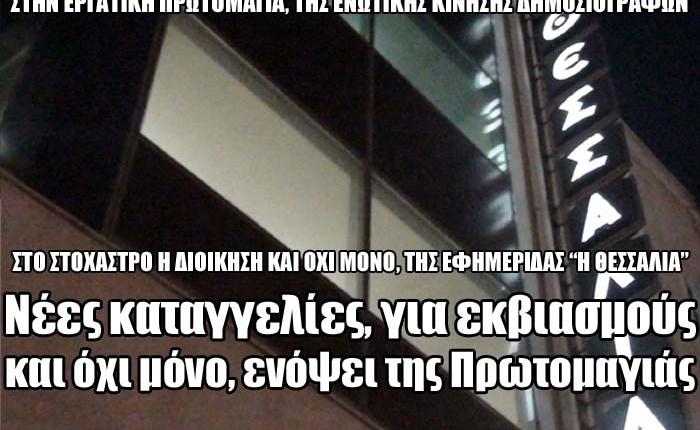 EfimeridaThessalia-29186