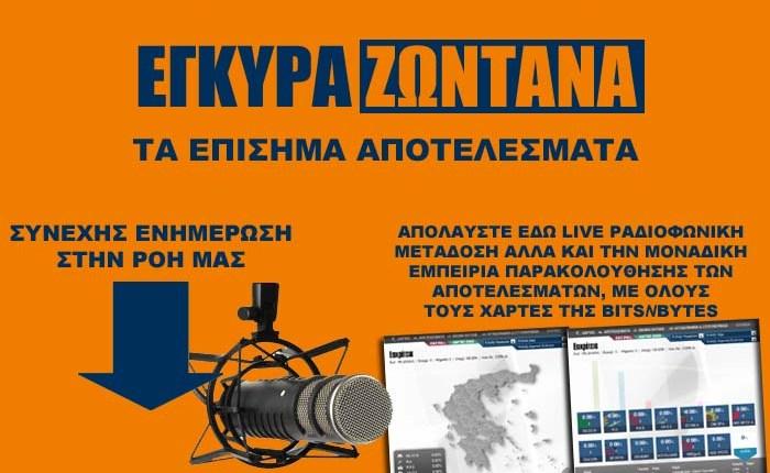 Ekloges2012a-29527