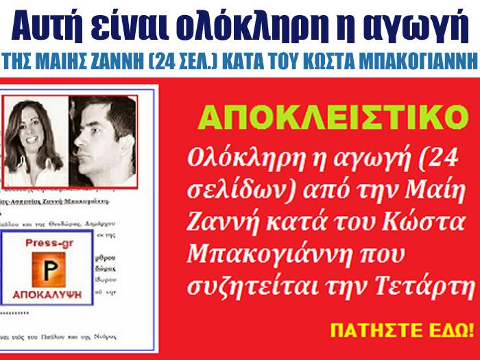 Αυτή είναι ολόκληρη η αγωγή της Μαίης Ζαννή (24 σελ.) κατά του Κώστα Μπακογιάννη