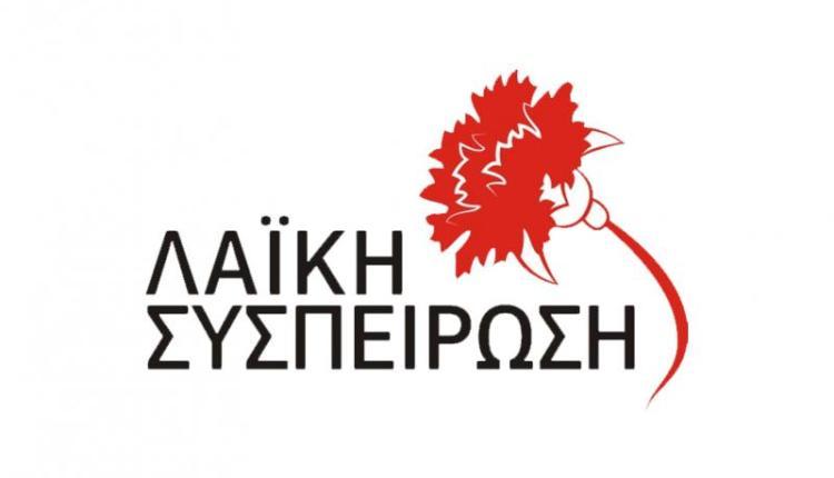 laikh-syspeirwsh-144904