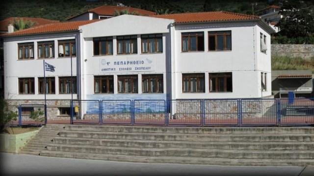 Αποτέλεσμα εικόνας για σχολεία σκοπελου