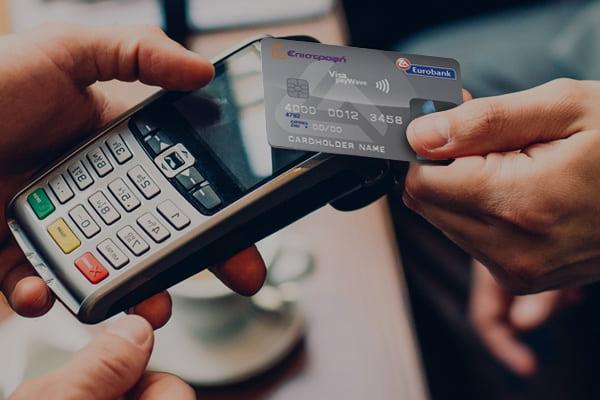 Έρχονται αλλαγές στις χρεώσεις για τις κάρτες