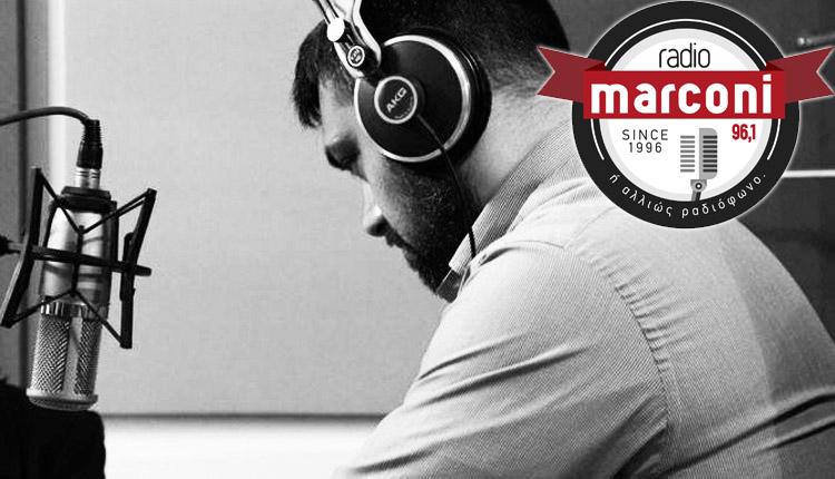 ΑΝΤΩΝΗΣ ΚΟΥΜΙΩΤΗΣ: Ακούστε την τελευταία και τις πρόσφατες εκπομπές του, μέσα από το αρχείο του Radio Marconi 96,1 F.M.