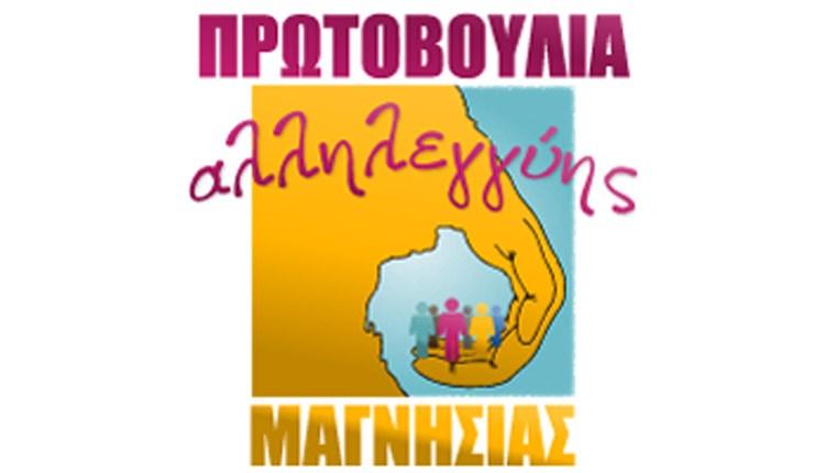 Prwtovoulia_Allileggyis_Magnesias
