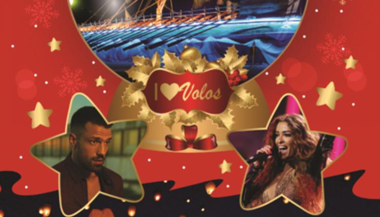 ΕΦΤΑΣΕ η ΩΡΑ για το Βόλο: 29 Νοεμβρίου Φουρέιρα, Αργυρός και Μπέος φωταγωγούν την πόλη