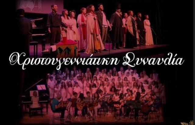 «Christmas Medley» από το Δημοτικό Ωδείο Βόλου και τη Δημοτική Σχολή Χορού  – e-volos f2285c888b7