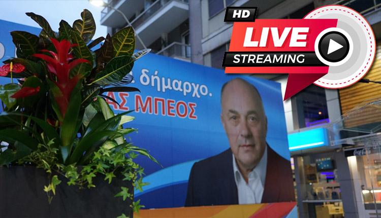 LIVE (21.00)! ΔΕΙΤΕ ΖΩΝΤΑΝΑ την κεντρική προεκλογική ομιλία του Αχιλλέα Μπέου στο Βόλο