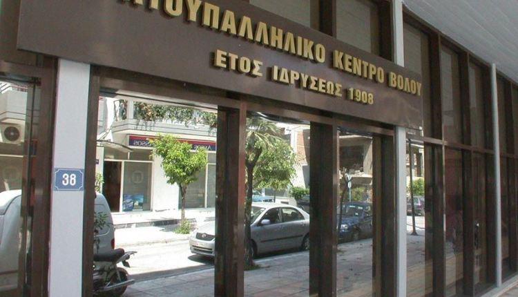ΕΡΓΑΤΙΚΟ-ΚΕΝΤΡΟ