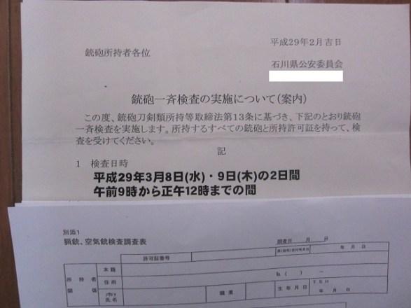 新人猟師が【初めての空気銃検査】を経験しました : 石川県