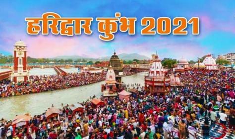 Haridwar Kumbh Mela Shahi Snan Dates