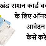 new-ration-card