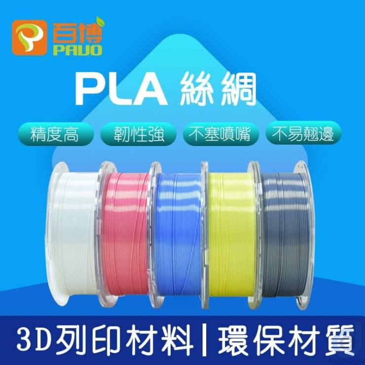 百博 Pauo PLA絲綢 列印線材