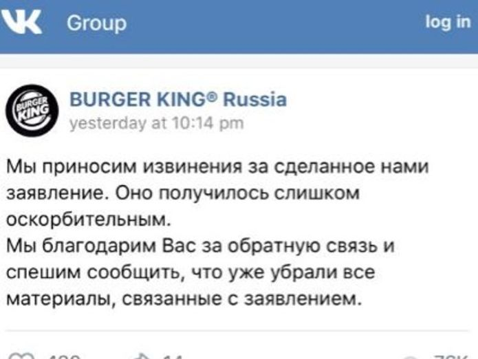 The apology posted by Burgher King Burger King sorry for Whopper offer to women who get pregnant by World Cup stars Burger King sorry for Whopper offer to women who get pregnant by World Cup stars skynews burger king tweet apology 4341259