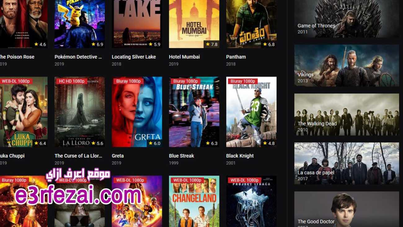 افضل موقع لمشاهدة الافلام والمسلسلات
