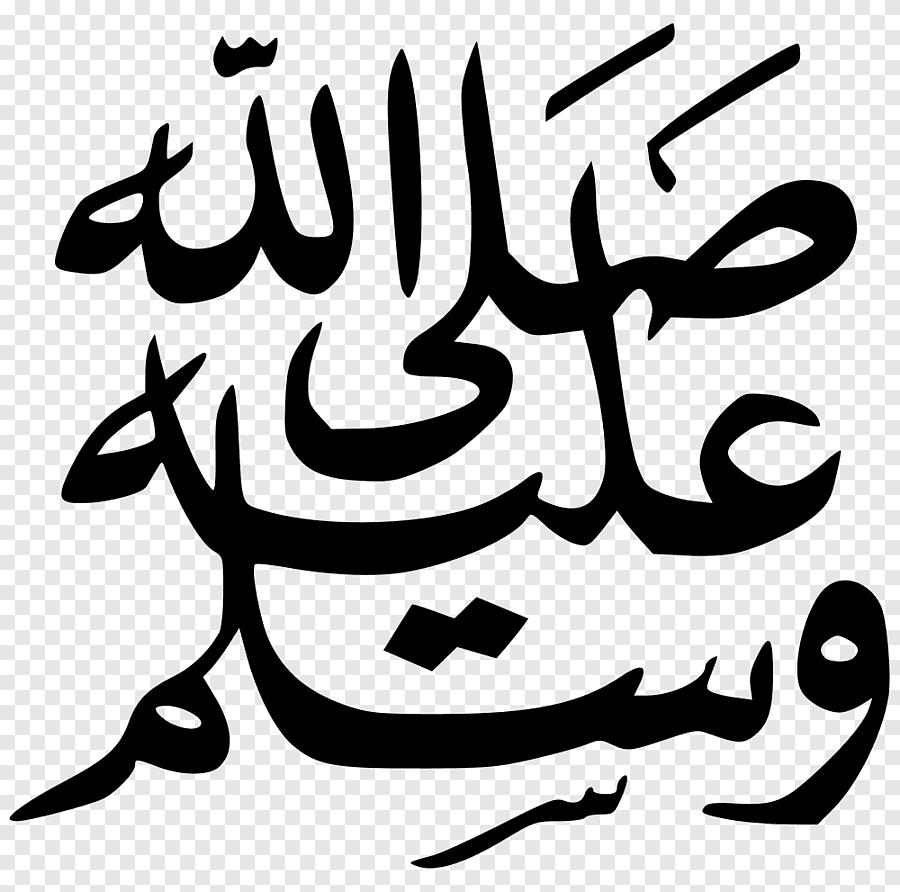 اختصار صلى الله عليه وسلم