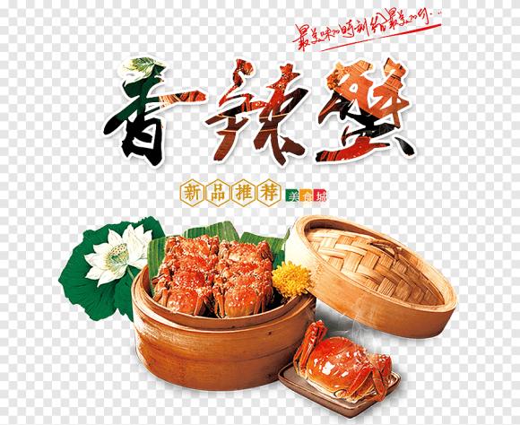 Kepiting Mitten China Kepiting Rasa Pedas Templat Cdr Png Pngegg
