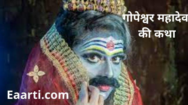 gopeshwar mahadev
