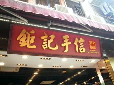 Pastelaria Koi Kei - a very famous place to get Macanese sweet treats!