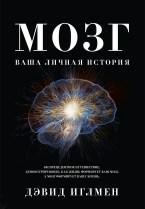 The Brain Russia
