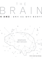 The Brain Korean